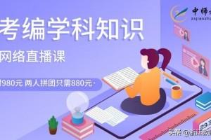 2020年桐庐初中教师小学教师幼儿园教师资格确定布告
