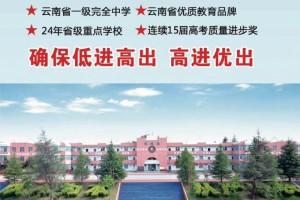 昆明光华校园2020招生简章