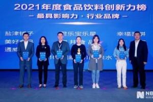 君乐宝乐星奶粉摘2021中国食品饮料行业最具影响力品牌殊荣