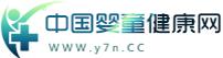 中国婴童健康网